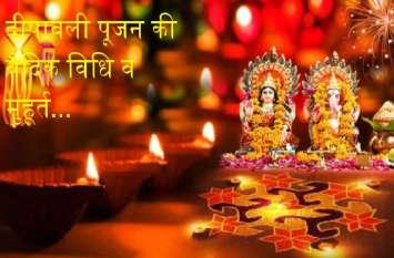 Diwali pujan muhurat: इस दुर्लभ मुहूर्त व लग्न में करें मां लक्ष्मी का पूजन, बनेंगे हर काम