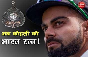 सचिन के बाद अब कोहली को मिल सकता है भारत रत्न, एआईजीएफ ने की मांग