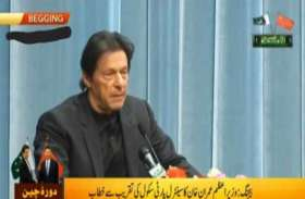 पीटीवी की गलती से इमरान खान का बना मजाक, लाइव टेलीकॉस्ट के दौरान स्क्रीन पर 'पेइचिंग' की जगह लिख दिया 'बेगिंग'