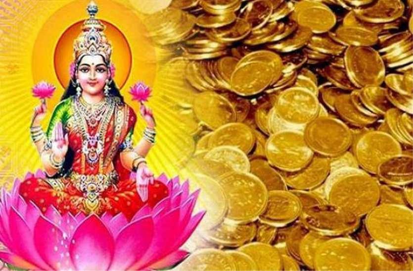 इस हफ्ते पांच लोगों पर खूब पैसा बरसाने वाली हैं लक्ष्मी जी, इनके घर हो सकती है कलह