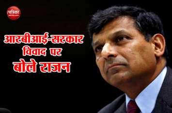 पूर्व गवर्नर रघुराम राजन ने तोड़ी चुप्पी, आरबीआर्इ-सरकार विवाद पर कहा कि सीट बेल्ट की तरह है केंद्रीय बैंक