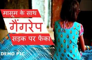 यूपी के जौनपुर में आठ साल की बच्ची से गैंगरेप, सड़क पर फेंका