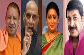 CG Election: दिवाली के बाद भाजपा के स्टार प्रचारक राजनाथ, योगी, स्मृति और मनोज तिवारी आएंगे छत्तीसगढ़