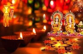 Diwali 2018: दिवाली पर मां लक्ष्मी गणेश की पूजा विधि, व्यापार, प्रतिष्ठान स्थल, घर के लिए पूजन का शुभ मुहूर्त...