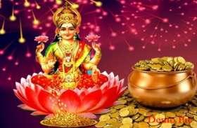 Diwali 2018: दीपावली पर बन रहा दुर्लभ संयोग, ऐसे करेंगे पूजा तो जीवनभर मिलेगा सुख आयुष्मान