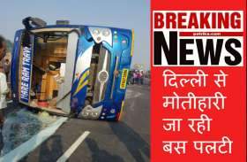दिल्ली से बिहार जा रही बस डिवाइडर से टकराकर पलटी, एक की मौके पर मौत, दर्जन भर घायल