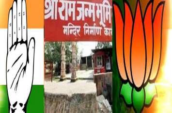 लोकसभा चुनाव में अयोध्या के सहारे बीजेपी, कांग्रेस ने कसा तंज- हे राम ! कहने के वक्त भाजपा को फिर याद आए राम