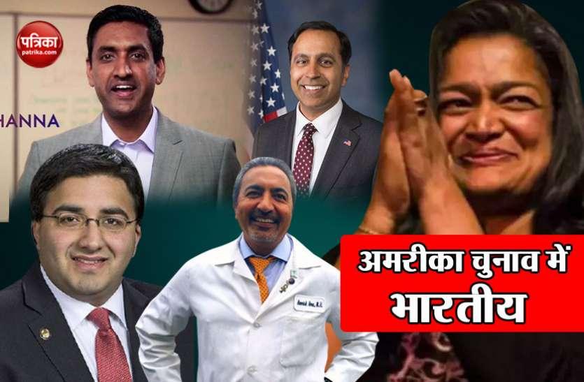 US midterm election: चार भारतीय पहुंचे संसद, राज्यों में 11 ने मारी बाजी, 27 के नीरज सबसे कम उम्र में निर्वाचित