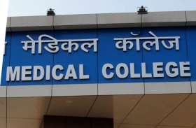 UP का ये मेडिकल कॉलेज निकला फर्जी! छात्रों ने कहा मेडिकल काउंसिल की लिस्ट में नहीं है नाम