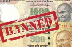 नोटबंदी से ये कंपनियां हुई मालामाल, करोड़ों रुपयों का हुआ फायदा