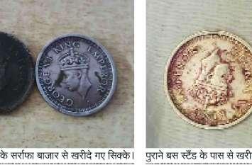 दुर्लभ सिक्कों के नाम पर ग्राहकों से लूट :1200 रुपए के सिक्के बेच रहे2400 में