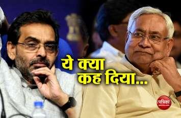 भाजपा के नीतीश प्रेम से नाराज उपेंद्र कुशवाहा ने कार्यकर्ताओं से कहा- अधिकारियों की पकड़ लो गर्दन