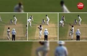 गेंदबाज की अजीबो-गरीब गेंद देखकर अंपायर के उड़े होश, दिया यह विवादित फैसला