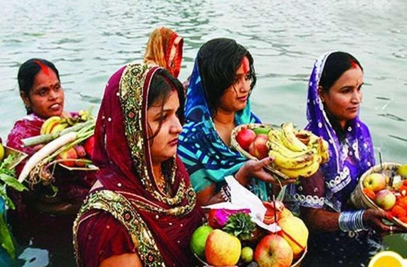 इंदौर में बिहारी एेसे बनाएंगे छठ पूजा, इस बार नहीं दिखेगी नेता नगरी