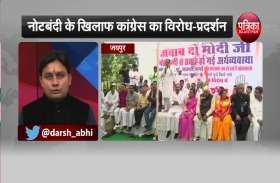 नोटबंदी की दूसरी सालगिरह पर कांग्रेस का जयपुर में प्रदर्शन