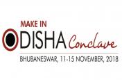 मेक इन ओडिशा कॉन्क्लेव की तैयारियां पूरी, देश-विदेश के 800 से भी ज्यादा निवेशक भाग लेंगे
