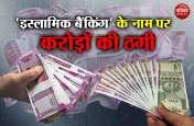 इस्लामिक बैंकिंग के नाम पर ठगे करोड़ों रुपए, 144 गुना अधिक रकम चुकाने का लालच देकर करते थे ठगी