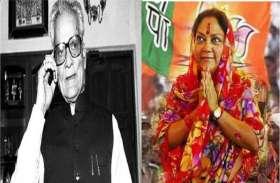 'सुनो राजनीति' PODCAST: ... जब भैरोसिंह शेखावत ने सीएम पद के लिए वसुंधरा राजे का नाम आगे बढ़ाया