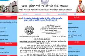 UPPBPB Police Constable Result जल्द जारी, जानिए शारीरिक दक्षता परीक्षा और आगे की चयन प्रक्रिया