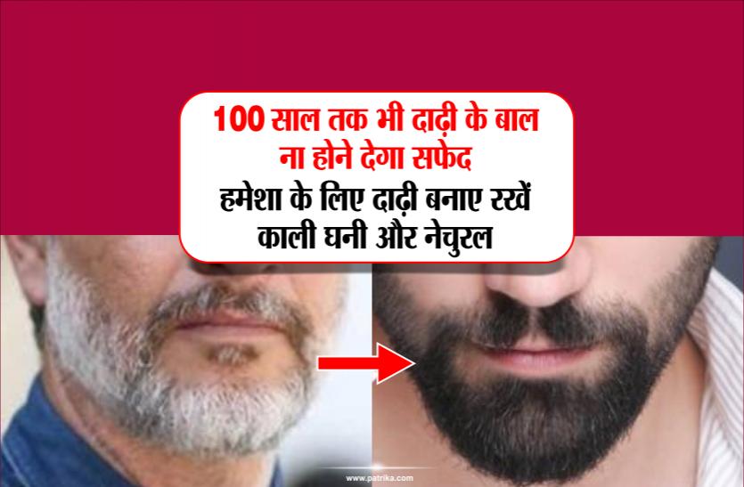 100 साल तक भी दाढ़ी के बाल ना होने देगा सफेद, हमेशा के लिए दाढ़ी बनाए रखें काली घनी और नेचुरल