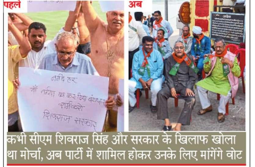 mp assembly elections कभी सीएम शिवराज सिंह और सरकार के खिलाफ खोला था मोर्चा, अब पार्टी में शामिल होकर उनके लिए मांगेंगे वोट