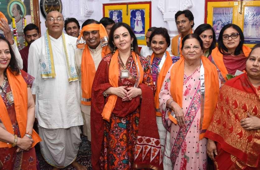 रिलाइंस ग्रुप के प्रमुख मुकेश अम्बानी ने श्रीजी को दिया बेटी की शादी का न्योता