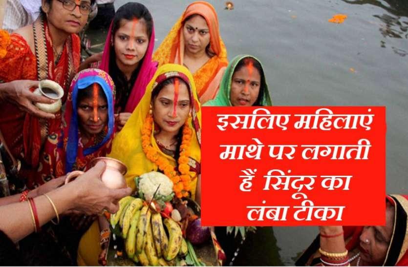 Chhath Puja : इसलिए छठ पूजा में महिलाएं माथे पर लगाती हैं सिंदूर का लंबा टीका