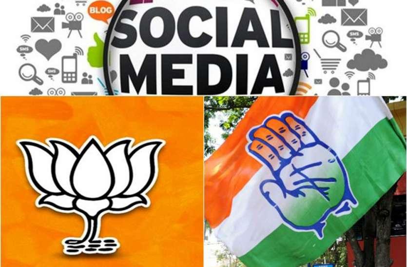 MP Election 2018: ट्विटर पर सर्वाधिक सक्रिय MP के ये विधायक, सोशल मीडिया से साध रहे राजनीतिक दांव-पेच