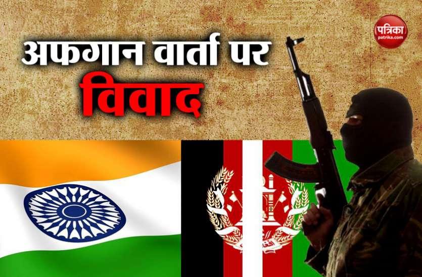 तालिबान संग वार्ता पर उपजा विवाद, विदेश मंत्रालय ने कहा- भारत की भागीदारी अनाधिकारिक