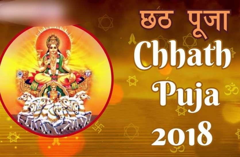 Chhath Puja 2018: 4 दिन चलने वाले पर्व का 11 नवंबर से आगाज, नहाए-खाए से शुरू होकर सुबह के अर्घ्य से होगा समाप्त