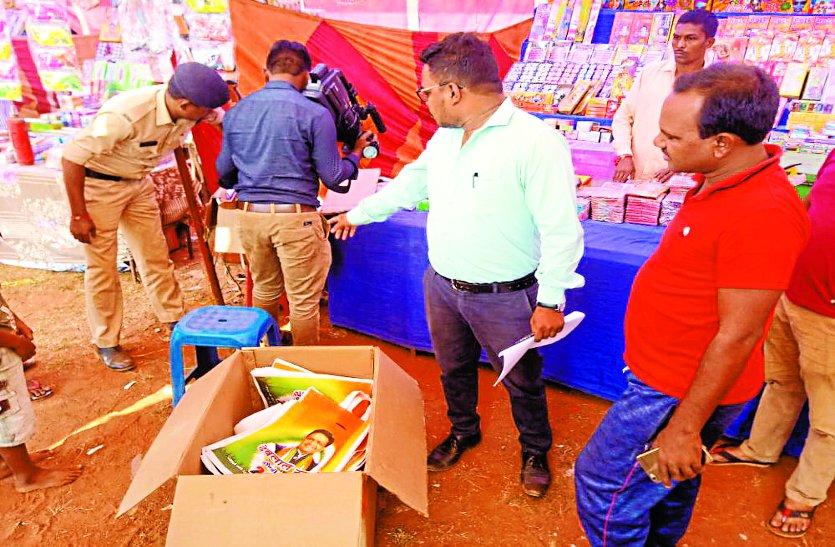 विधानसभा चुनाव 2018 : प्रत्याशी के समर्थन वाली थैली में दे रहा था सामान, चुनाव आयोग ने की कार्रवाई