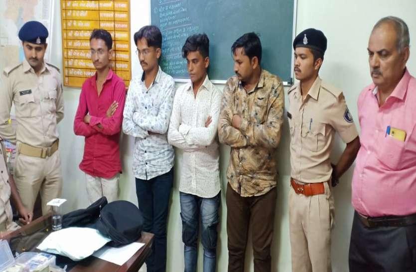 आंगडिया लूट के चार आरोपी गिरफ्तार