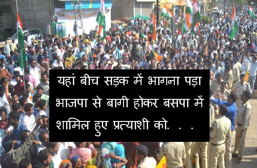 Assembly Election-2018: भाजपा से बागी हुए पूर्व विधायक को अचानक बीच सड़क पर लगानी पड़ी दौड़, जानिये क्यों?