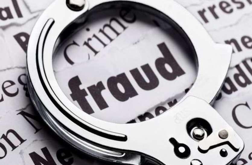 धोखाधड़ी : जिस प्लॉट पर चल रहा था बैंक का लोन, उसे सवा करोड़ में बेच दिया
