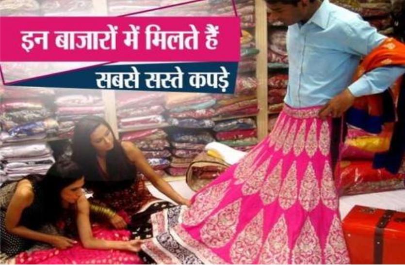 यह हैं भारत के 5 सबसे सस्ते बाजार जहां कपड़े मिलते आपकी सोच से भी सस्ते, देखिये लिस्ट