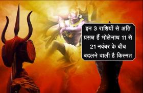 इन 3 राशियों से अति प्रसन्न हैं भोलेनाथ, 11 से 21 नवंबर के बीच बदलने वाली है किस्मत