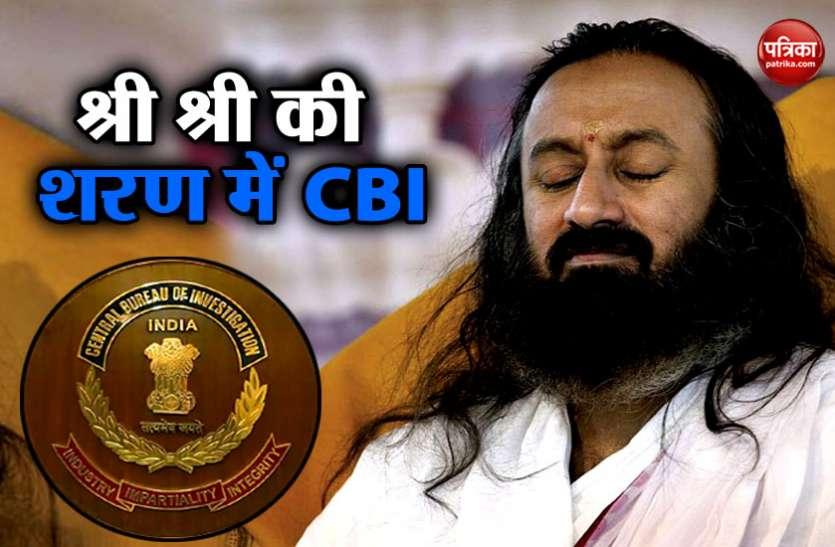 CBI को सुधारेंगे श्री श्री रविशंकर, अधिकारियों को देंगे 'दिव्य ज्ञान'