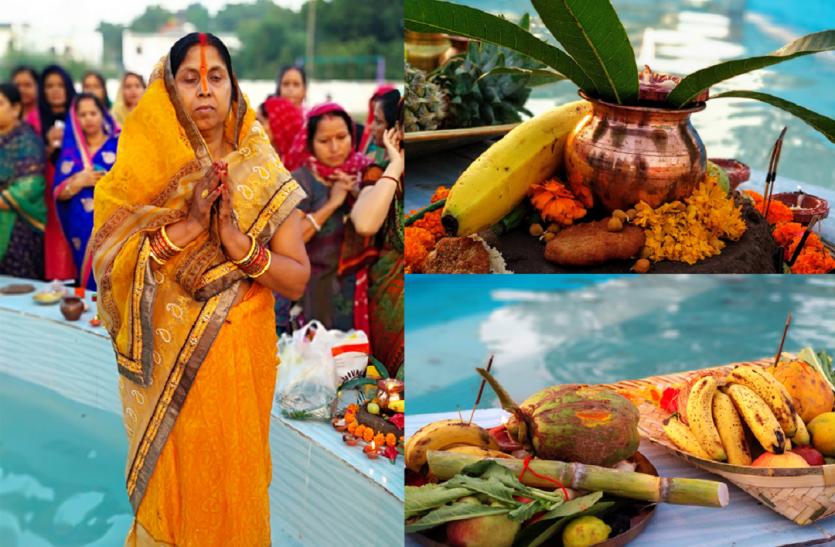 Chhath 2018: इस बार छठ पर बन रहा शुभ संयोग, जानिए कब है यह पर्व