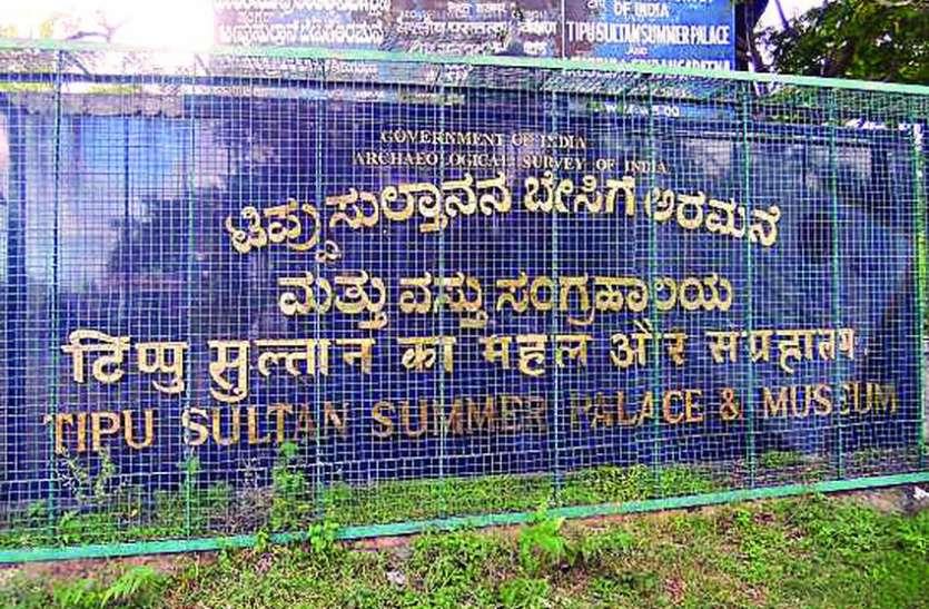 टीपू जयंती समारोह: समर्थन और विरोध के बहाने सियासी रोटियां सेंक रही पार्टियां