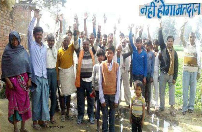 इस गांव के ग्रामीणों ने चुनाव बहिष्कार का लिया फैसला, बोले- चाहे कुछ भी हो जाए नहीं करेंगे मतदान