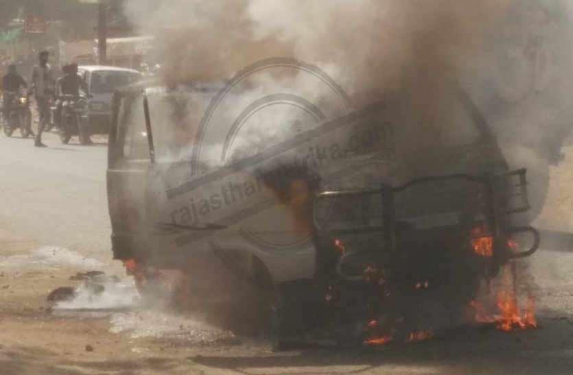 चलती वैन में आग में आग से मची अफरा—तफरी, चालक को जिंदा बचाया