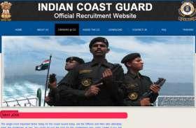 Govt Jobs : भारतीय तटरक्षक बल में निकली भर्ती, आवेदन की अंतिम तिथि 30 नवंबर
