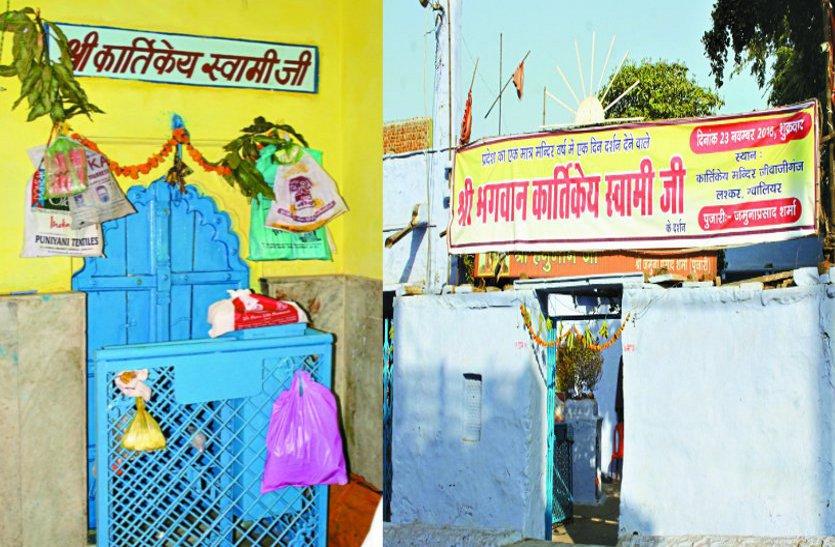 पूर्णिमा पर भगवान कार्तिकेय स्वामी के खुलेंगे पट, साल में एक ही दिन खुलता है मंदिर