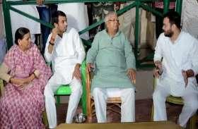 भाई के तलाक विवाद के बीच पिता लालू प्रसाद यादव से मिले तेजस्वी यादव, बहन रागिनी भी साथ