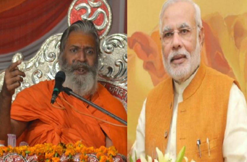 इस संत ने बीजेपी को लेकर की बड़ी भविष्यवाणी, कहा- 2019  में पीएम नरेंद्र मोदी फिर बनेंगे प्रधानमंत्री
