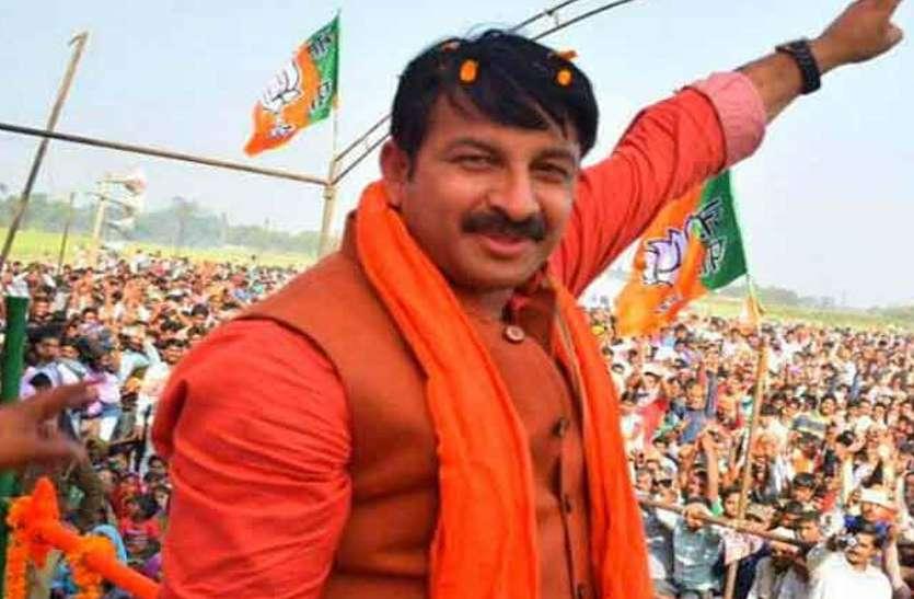 भाजपा के स्टार प्रचारक मनोज तिवारी 11 को इस शहर में, इन प्रत्याशियों के लिए मांगेंगे जनता से वोट