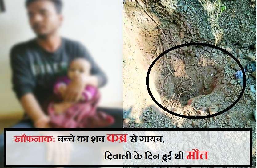 खौफनाक: बच्चे का शव कब्र से गायब, दिवाली के दिन हुई थी मौत