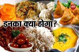 शहरों के तो बदल दिए, क्या समोसा-जलेबी, दाल चावल-राजमा, बिरयानी, मोमोज का भी नाम बदलेगा