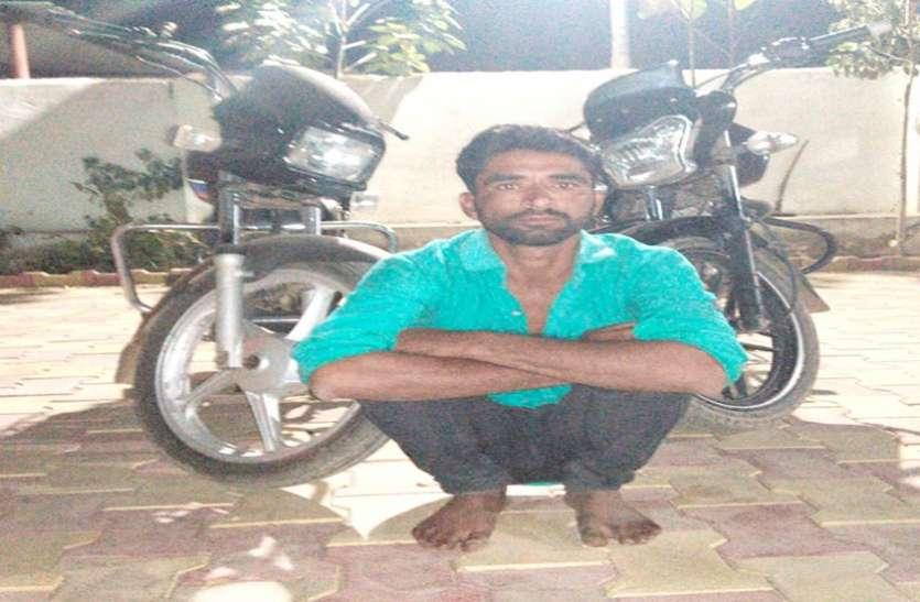 चोरी की दो बाइक के साथ आरोपी को पकड़ा