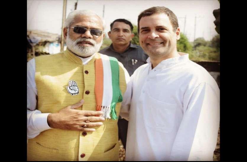 CG Election: खूब ट्रेंड कर रहा है हमशक्ल मोदी और रियल राहुल की ये नई फोटो, देखकर चौंक जाएंगे आप